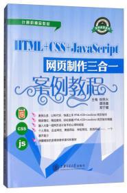 HTML+CSS+JAVASCRIPT网页制作三合一案例教程