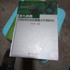 京九铁路对经济社会发展重大作用研究