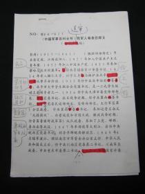 【《中国军事百科全书》我军人物条目释文(征求意见稿)批注校正手稿之二十二:彭涛】,16开,共2页。