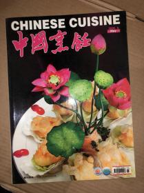 中国烹饪 2005年第5期
