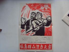 8开宣传页:【※1973年,依靠群众潜力无穷---介绍大连钢厂先进事迹※】