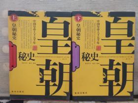 皇朝秘史--中国皇帝上下五千年(上下)
