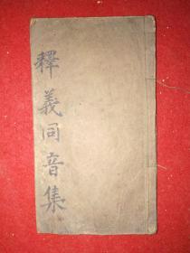 清代抄本:《释义同音集》