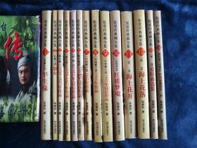 张爱玲典藏全集 14册 2003年 一版一印  哈尔滨 出版社 正版本