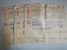 民国 中国海关进口货物报单3份(联华行,江海关,附3份转账传票)