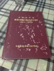 中国共产党黑龙江省轻工业厅组织史资料  1945-1987