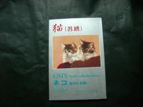 猫(苏绣)明信片(全套10张)