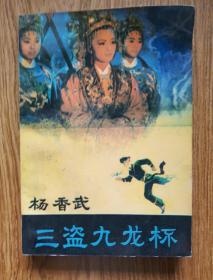杨香武三盗九龙杯 [1988年一版一印]