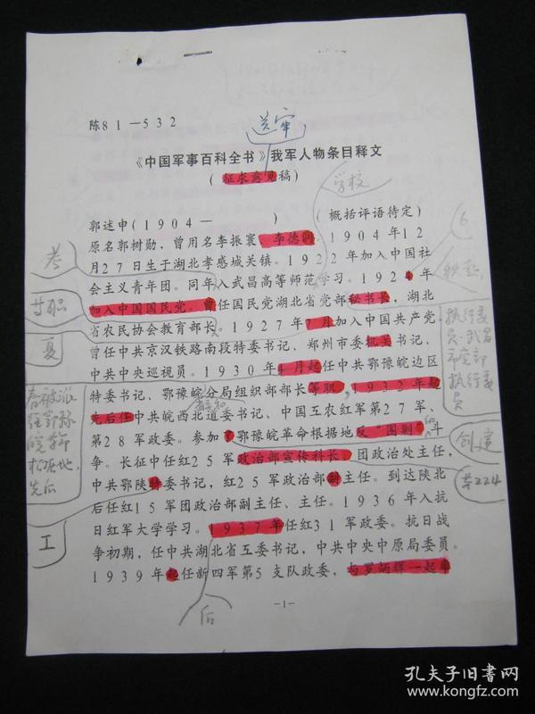 【《中国军事百科全书》我军人物条目释文(征求意见稿)批注校正手稿之二十三:郭述申】,16开,共2页。