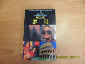 罗马(国家地理学会旅行家系列)
