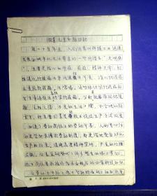21011349 卫生部微量元素重点实验室主任陈孝曙手稿20页 微量元素和脑功能