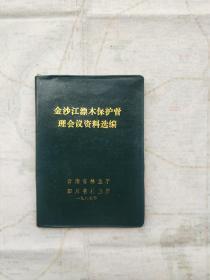 金沙江漂木保护管理会议资料选编