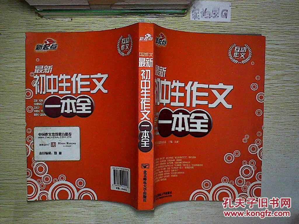 【图】最新初中生作文一本全._北京邮电大学出初中离子化合物图片