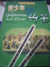 青少年学竹笛