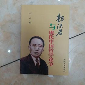郭沫若与现代中国哲学论争