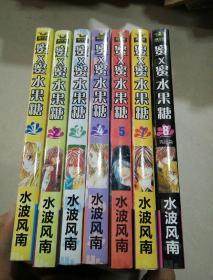 蜜x蜜水果糖(1-8缺6)