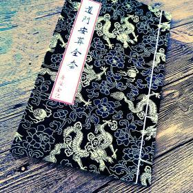 道门安葬全套 古籍影印线装书