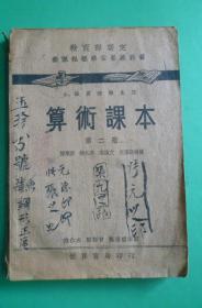 民国教科书【算术课本  第二册】