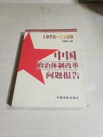 中国政治体制改革问题报告 1978-1999(一版一印)