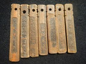 七枚清民竹制代用币