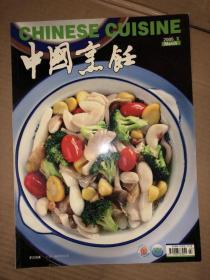 中国烹饪 2005年第3期