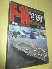 历代主力战机完全档案--(F-14'雄猫'重型舰载战斗机)【布章赏析】