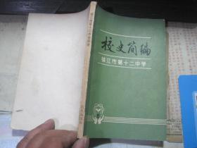 镇江市第十二中学校史简编1909-1985