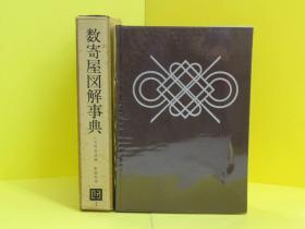日式建筑 数奇屋图解事典  北尾春道 彰国社 带盒套  1980年 466页  包邮
