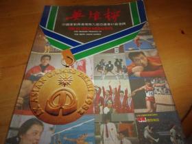 英雄榜-中国运动员勇夺第九届亚运会61面金牌