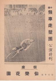 皮德福主演:《中国~飞车走壁团~公演特刊》(上海静安寺路~仙乐花园   32开 6页)