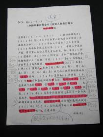 【《中国军事百科全书》我军人物条目释文(征求意见稿)批注校正手稿之二十五:熊厚发】,16开,共1页。