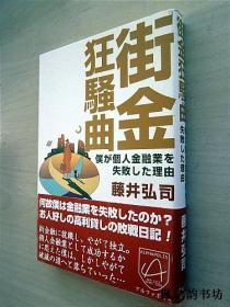 【日文原版】街金狂骚曲——仆が个人金融业を失败した理由(藤井弘司著 32开本)