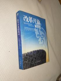 改革开放话北京