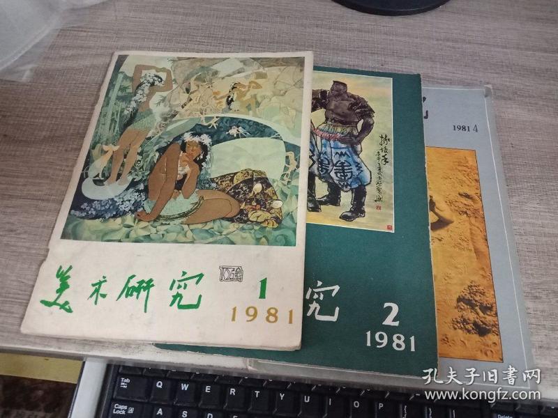 美术研究1981-1.2.4