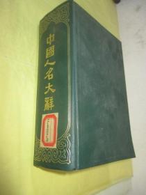 中国人名大词典(大32开.硬精装)【竖版繁体.影印本】