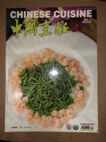 中国烹饪 2005年第2期