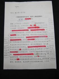 【《中国军事百科全书》我军人物条目释文(征求意见稿)批注校正手稿之二十六:黄镇】,16开,共2页。