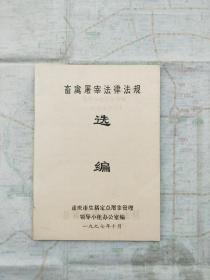 畜禽屠宰法律法规 选编