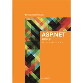 ASP.NET框架技术