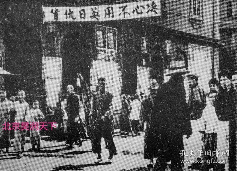 五卅运动中上海抵制洋货的标语1925年
