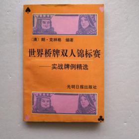 世界桥牌双人锦标赛~实战牌例精选