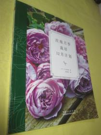 玫瑰月季栽培12月计划【趣味.园艺】