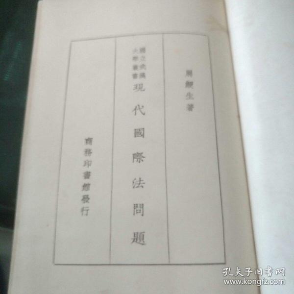 国立武汉大学现代国际法问题
