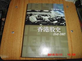 香港股史 :1841-1997