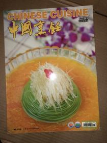 中国烹饪 2005年第1期