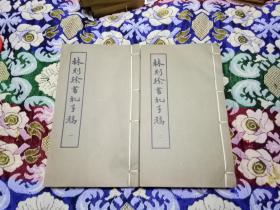 林则徐书札手稿 (16开线装