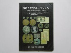 日文原版 2012年古钱币拍卖 (16开)