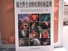 陆生野生动物疫源疫病监测