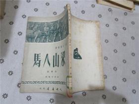 梁山人马·广州文艺丛书·新粤剧
