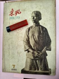 东风画刊1960.7